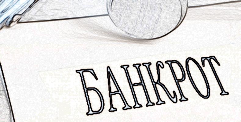 Как увольнять сотрудников при банкротстве предприятия