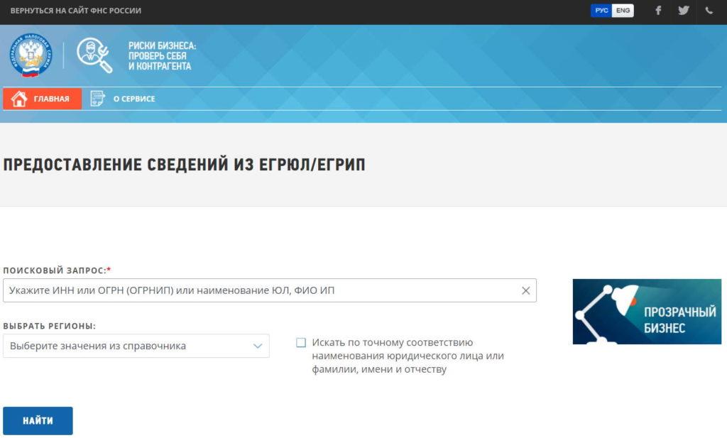 Предоставление сведений через ЕГРЮЛ/ЕГРИП через сайт ФНС России