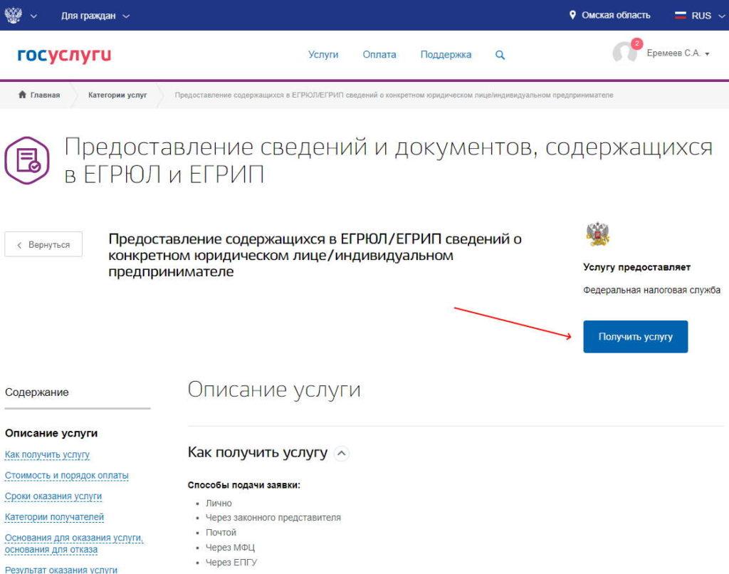 Предоставление сведений через ЕГРЮЛ/ЕГРИП через сайт Госуслуги