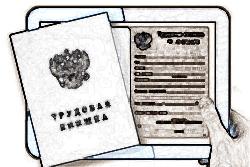 Издание приказа и запись в трудовую книжку