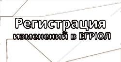 Подготовка и внесение изменений в ЕГРЮЛ