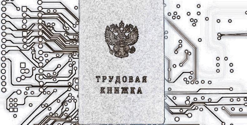 Образец записи в трудовой книжке о переходе на электронную трудовую книжку
