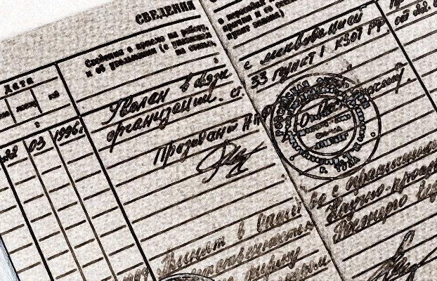 Образец записи в трудовой книжке по совместительству