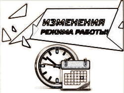 Дополнительное соглашение к трудовому договору об изменении графика работы