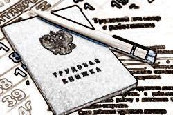 Работа без трудовой книжки по трудовому договору
