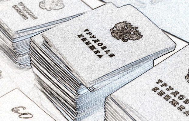 Как заверить трудовую книжку по новым правилам