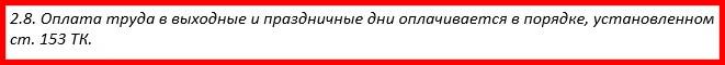Дополнительные выплаты в трудовом договоре с ссылкой на норму ТК РФ