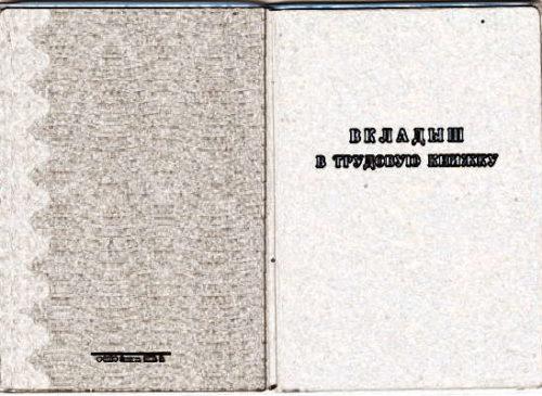 Заполнение вкладыша трудовой книжки