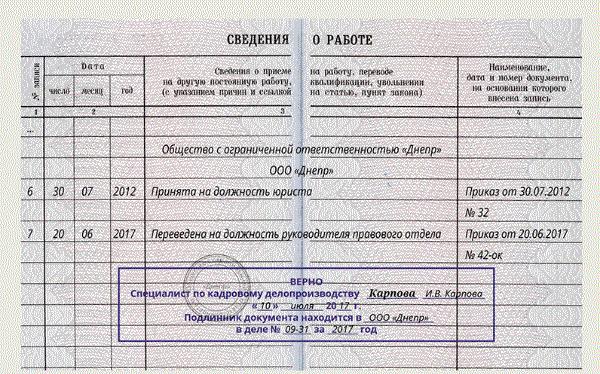 Заверенная копия трудовой книжки - образец со штампом
