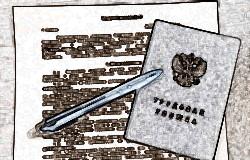 Отличие трудового договора от трудовой книжки