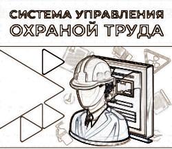 Законодательное регулирование по службе охраны труда
