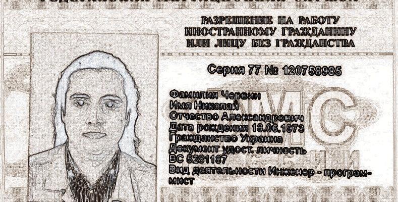 Как принять на работу гражданина Украины