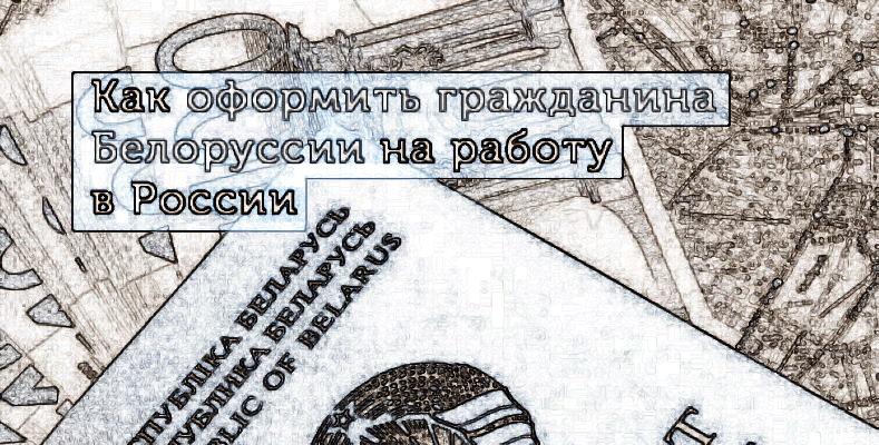 Как принять на работу гражданина Белоруссии