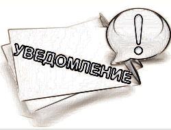 Уведомления работодателем миграционного подразделения МВД о заключении контракта с иностранцем