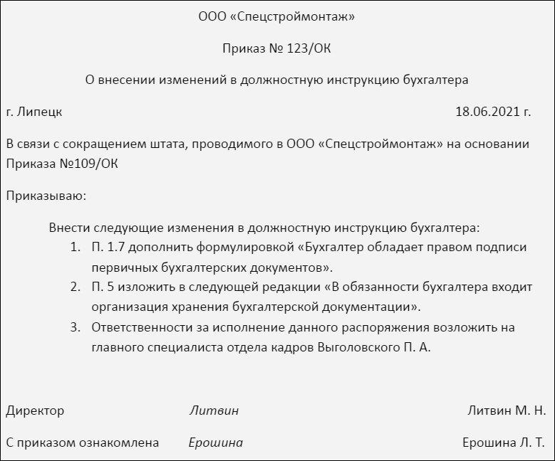 Пример приказа о внесении изменений в должностную инструкцию