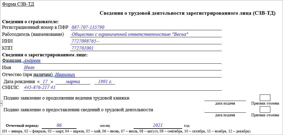 Сведения о трудовой деятельности зарегистрированного лица (СЗВ-ТД)