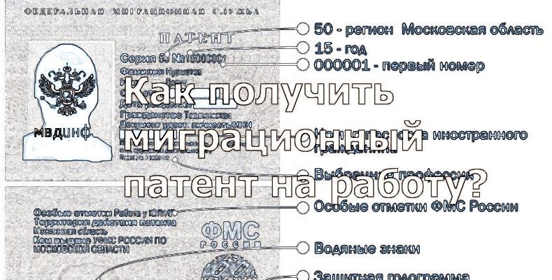 Как получить патент на работу для иностранных граждан