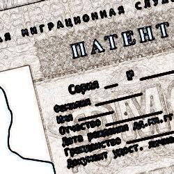Последние новости 2021 года о патенте для иностранцев