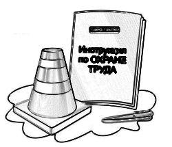 Общие положения инструкции по охране труда для уборщика производственных и служебных помещений