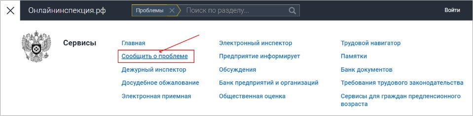 Онлайниспекция.рф - сообщить о проблеме