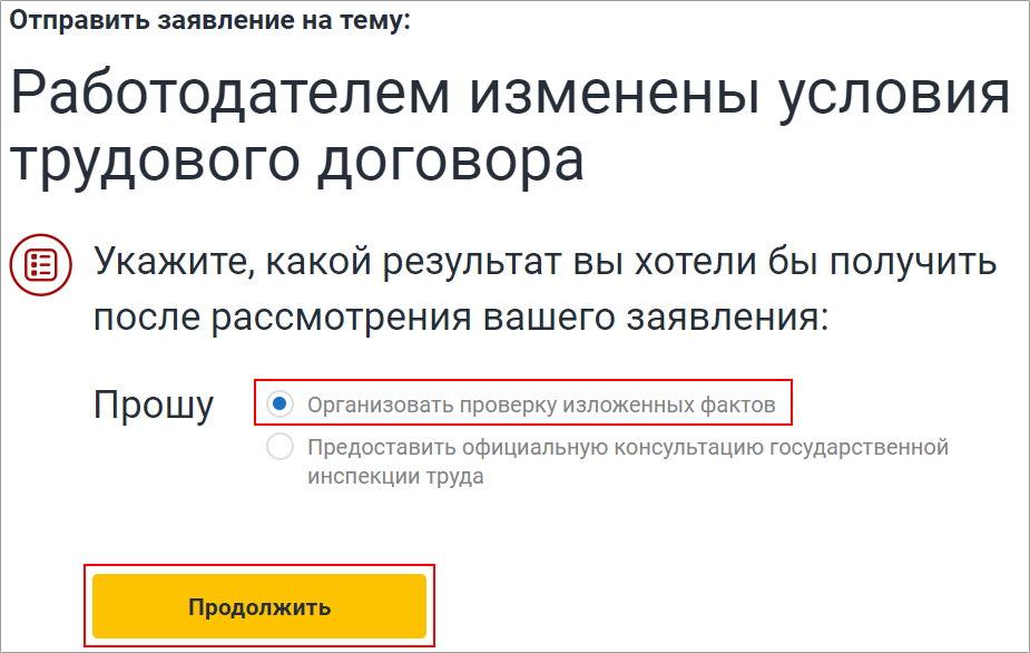 Онлайниспекция.рф - отправить заявление о нарушении трудового законодательства