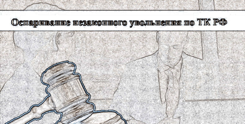 Оспаривание незаконного увольнения в суде