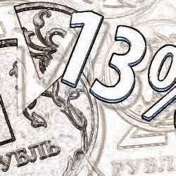 Подоходный налог и страховые взносы