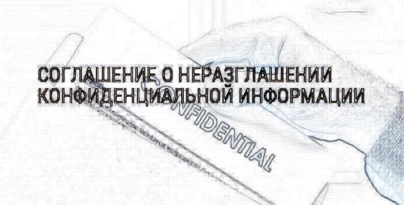 Соглашение о неразглашении информации